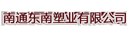 南通东南塑业有限公司|PVC,PU塑胶产品,塑料,合成革,人造革,贝博足彩